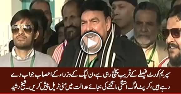 Corrupt Loog Immunity Mangne Ki Bajaye Adalat Mein Paish Hoon - Sheikh Rasheed
