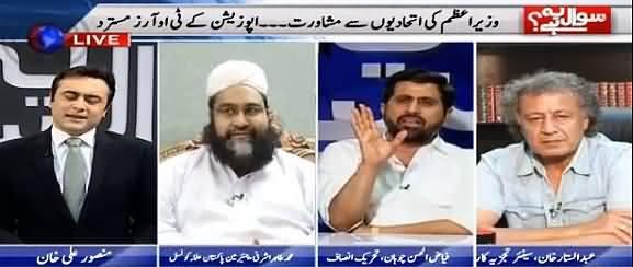 Corruption Allow Kardein Nawaz Sharif Ke Sath Tahir Ashrafi Bhi Khush Ho Jayein Ge - Chohan