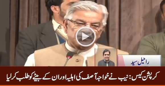 Corruption Case: NAB Summons Wife And Son of Khawaja Asif