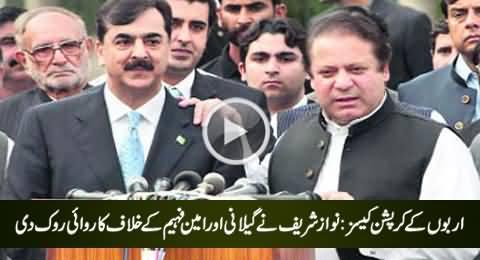 Corruption Cases of Billion Rs: Nawaz Sharif Stopped Action Against Gillani & Amin Fahim