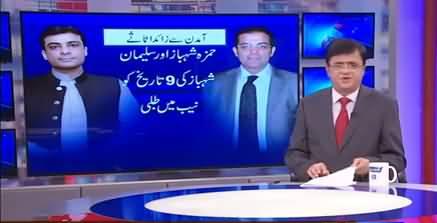Corruption Charges on Shahbaz Shairf are concrete - Kamran Khan