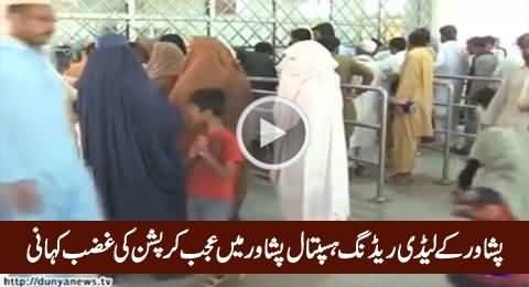 Corruption Hits Lady Reading Hospital Peshawar, Investigation Started