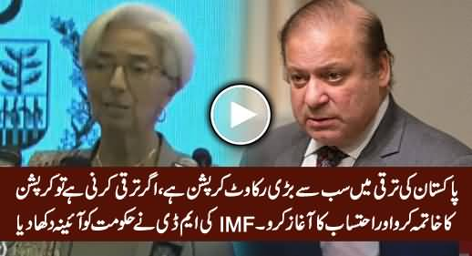 Corruption Is Biggest Hurdle in The Progress of Pakistan: MD IMF