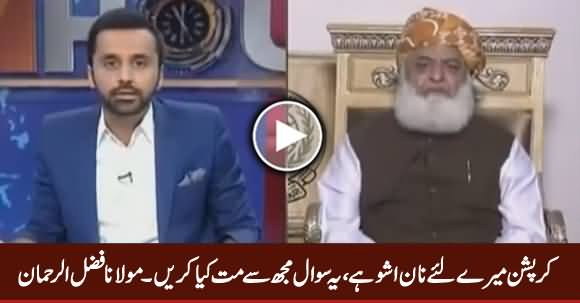 Corruption Is Non Issue For Me, Don't Ask Me Any Question About That - Fazal ur Rehman