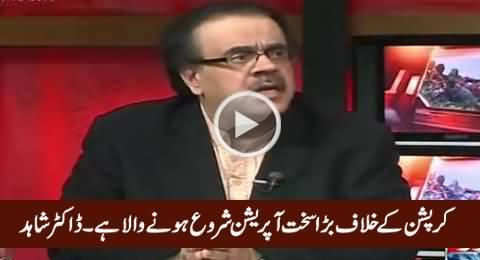 Corruption Ke Khilaf Bara Taiz Operation Shuru Hone Wala Hai - Dr. Shahid Masood