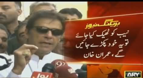 Corruption Ke Magar Machon Ko Bachaya Ja Raha Hai - Imran Khan Media Talk in Karachi