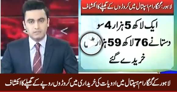 Corruption of Millions Rs. Revealed in The Purchase of Medicines in Ganga Ram Hospital Lahore
