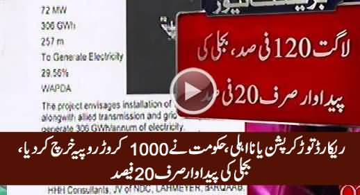 Corruption Or Incompetence: Govt Spends 10 Billion Rs on Power Project And Output Is Only 20%