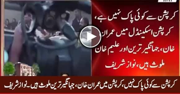 Corruption Se Koi Paak Nahi, Corruption Mein Imran Khan Aur Jahangir Tareen Mulavis Hain - Nawaz Sharif