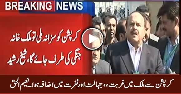 Corruption Se Mulk Mein Ghurbat, Jahalat Aur Nafrat Mein Izafa Huwa - Naeem ul Haq