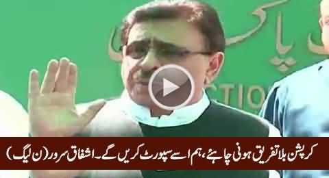 Corruption Should Be Across The Board, We Will Support It - PMLN's Ashfaq Sarwar