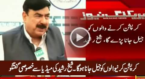 Corrupts Will Have To Go To Jail - Sheikh Rasheed Media Talk
