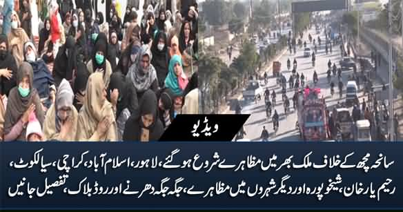 Country-wide Protests Started Against Mach Incident - Detailed Report