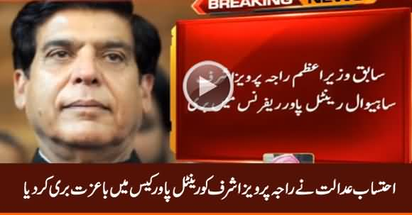 Court Acquits Former PM Raja Pervaiz Ashraf in Rental Power Reference
