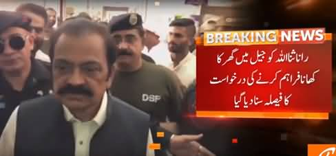 Court Announced Verdict on Rana Sanaullah's Petition Regarding Home Food in Jail