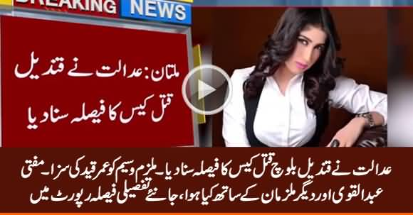Court Announces Verdict of Qandeel Baloch Murder Case