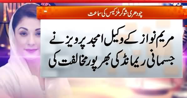 Court Approves Maryam Nawaz's 12-Day Physical Remand in Chaudhry Sugar Mills Case