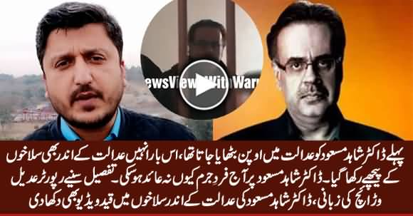 Court Could Not Indict Dr. Shahid Masood Today - Complete Detail of Hearing By Reporter Adeel Warraich