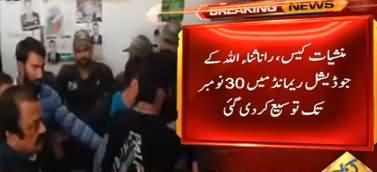 Court Extends Judicial Remand of Rana Sanaullah Till November 30