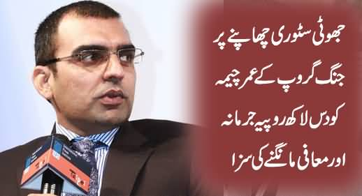 Court Fines Jang Group's Umar Cheema in Defamation Suit