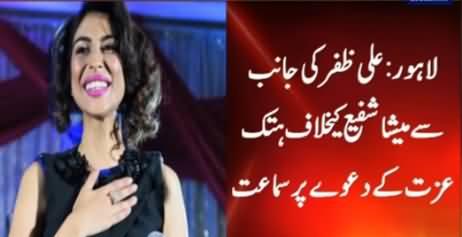 Court Fines Meesha Shafi in Ali Zafar Defamation Case Hearing