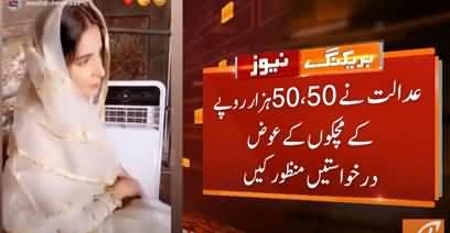 Court Grants Bail To Saba Qamar And Bilal Saeed