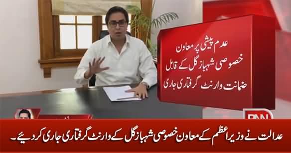 Court Issues Arrest Warrants Against SAPM Dr. Shahbaz Gill