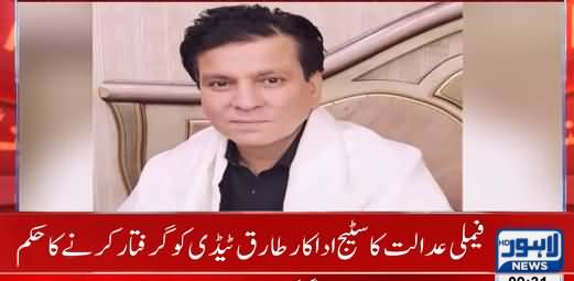 Court Issues Arrest Warrants of Stage Artist Tariq Teddy
