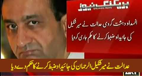 Court Issues Order to Seize Mir Shakeel ur Rehman's Assets in Pakistan