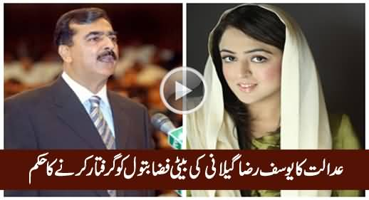 Court Orders to Arrest Yousaf Raza Gilani's Daughter Fiza Batool