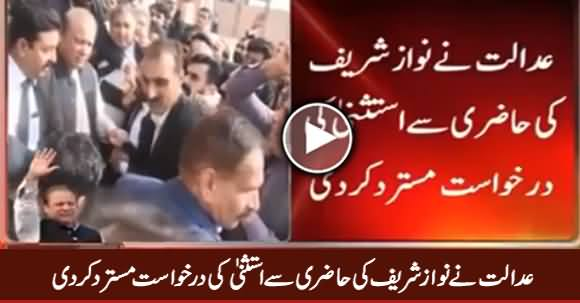 Court Rejects Nawaz Sharif's Plea for Exemption From Appearance