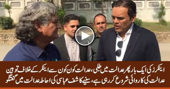 Court Summons Anchors Again, Kashif Abbasi Exclusive Talk in Court Premises