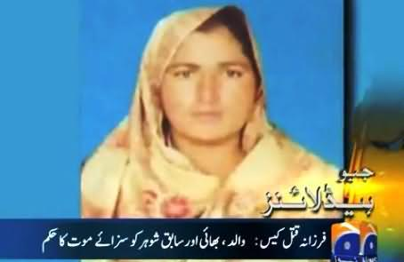 Court Verdict on Farzana Murder Case: Father, Brother and Ex-Husband Sentenced to Death
