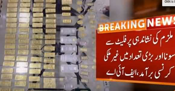Covert Operation By FIA In Karachi, Recovered Huge Amount Of Gold And Currency