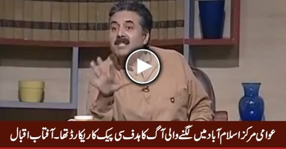 CPEC Record Was The Real Target of Fire at Awami Markaz Islamabad - Aftab Iqbal