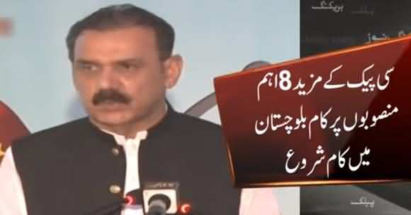 CPEC - Work On M-8 Project To Commence As A Top Priority And Bring Prosperity In Balochistan - Asim Bajwa
