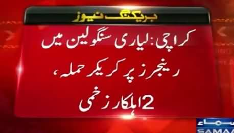Cracker Attack on Rangers in Lyari Sangolin, Two Rangers Personnel Injured