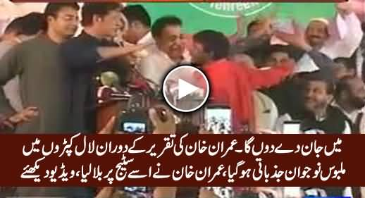 Crazy PTI Supporter Gets Emotional During Imran Khan Speech, Imran Khan Calls Him on Stage