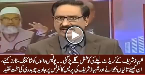 Credit Lene Ki Koshish Galey Par Gai - Javed Chaudhry Criticizing Shahbaz Sharif