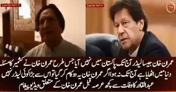 Cricketer Abdul Qadir's Last Video Message About PM Imran Khan