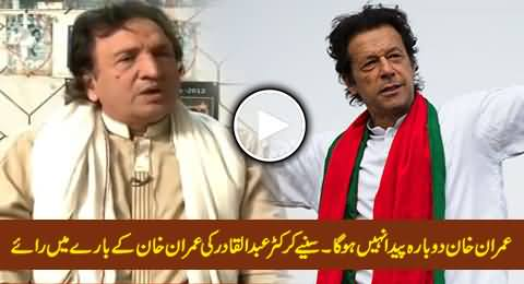 Cricketer Abdul Qadir Views About Imran Khan, PMLN Supporters Should Avoid This Video