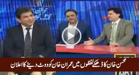 Cricketer Mohsin Khan Hints That He Is Going To Vote For PTI in Karachi LB Elections