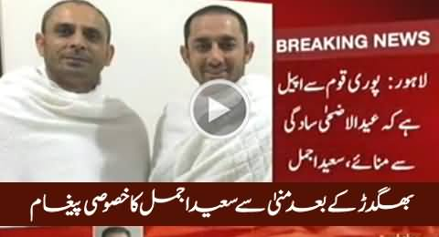 Cricketer Saeed Ajmal Special Message From Mina After Hajj Stampede