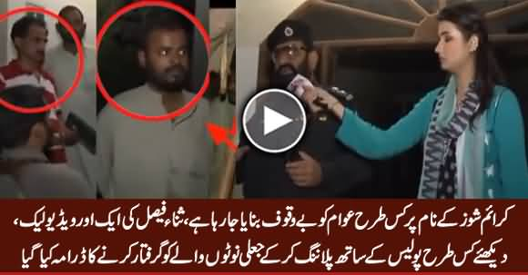 Crime Show Anchor Sana Faisal's Another Video Leaked, Watch How They Are Fooling People