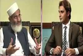 Cross Check With OT (Siraj ul Haq Exclusive Interview) – 15th July 2017