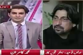 Cross Check With OT (Trump Ka Daura e Saudia) – 20th May 2017