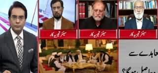 Cross Talk (Afghan Peace Process) - 28th February 2020