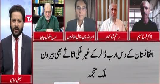 Cross Talk (Afghanistan's Economic Situation) - 25th September 2021