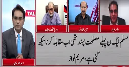 Cross Talk (Has PMLN Changed Its Narrative) - 10th July 2021