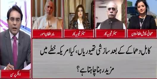 Cross Talk (India's Negative Role in Afghanistan) - 28th August 2021